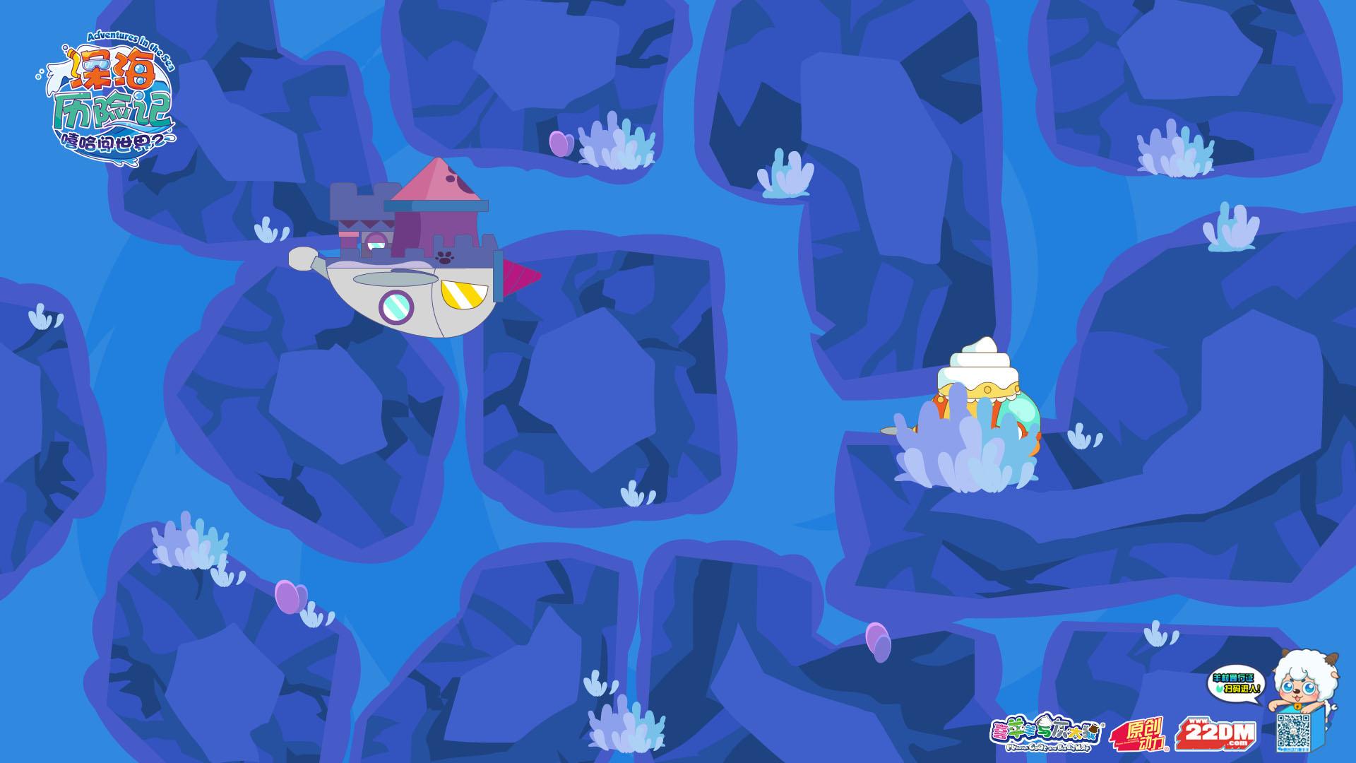 海藻的海底迷宫)